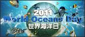 2011世界海洋日-點亮海洋新希望