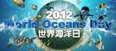 2012世界海洋日-點亮海洋新希望
